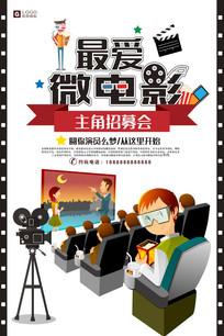 微电影电视招募创意海报设计