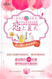 夏季化妝品美妝促銷活動海報