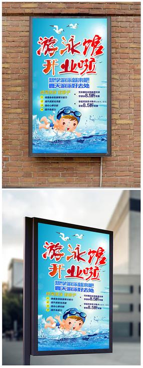 夏季游泳馆海报图片