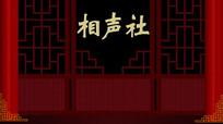 相声中国风屏风背景
