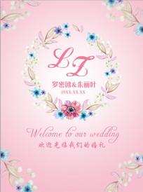 小清新蓝粉色婚庆迎宾牌