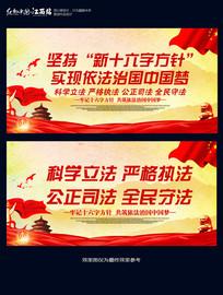 新十六字方针宣传展板