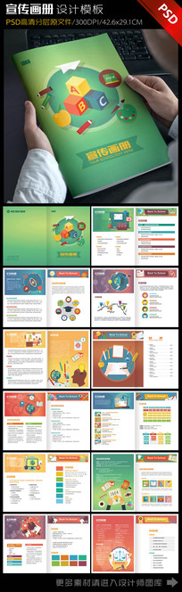 学校招生宣传画册设计模板