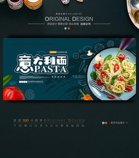 意大利面自助餐促销海报