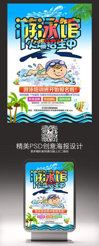 婴儿游泳馆招生海报