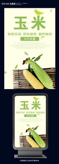 玉米有机蔬菜健康饮食海报