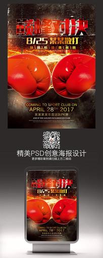 震撼巅峰对决拳击宣传比赛海报