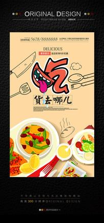 中餐美食宣传海报 PSD
