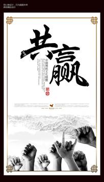 中国风共赢企业文化展板