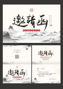 中国风会议邀请函设计