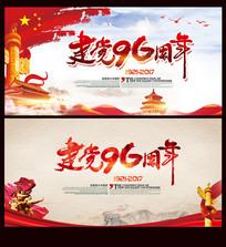 中国风建党节展板素材