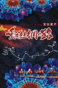 重走丝绸之路宣传海报