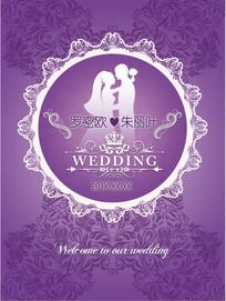 紫色浪漫婚礼海报迎宾牌 PSD