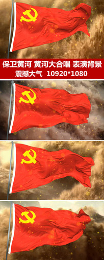 保卫黄河党旗飘飘黄河大合唱视频