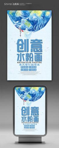 创意水粉画宣传海报