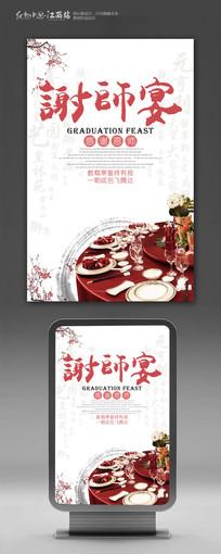 创意谢师宴宣传海报设计