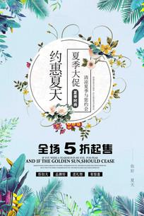 大气约惠夏季促销活动海报