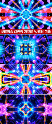 led动感舞蹈背景视频素材 led动感舞蹈背景视频下载 红动网