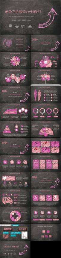 粉色手绘教师公开课PPT模板