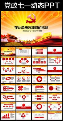 光辉的历程建党96年党史PPT