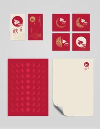 红色大气中秋月饼包装设计 PSD