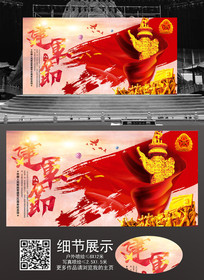 红色中国风建军节背景板