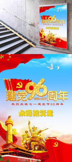 建党节96周年宣传海报