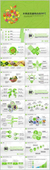 健康水果蔬菜营养搭配PPT模板 pptx