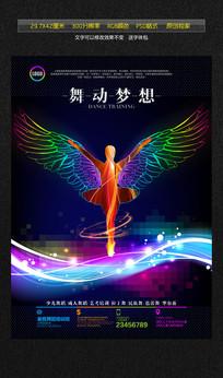 炫酷梦幻翅膀舞蹈班招生海报