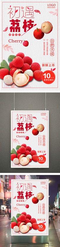 荔枝新鲜绿色自然水果促销批发海报设计