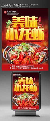 美味小龙虾美食海报设计