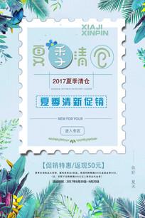 清新简约夏季促销活动海报
