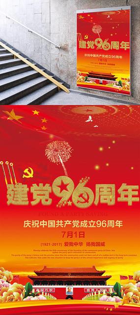 七一建党节成立96周年海报