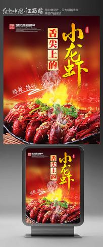 舌尖上的小龙虾海报设计