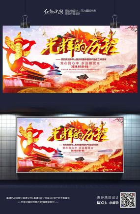 水彩建党96周年宣传海报设计