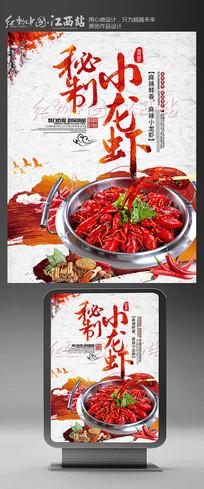 水墨创意秘制小龙虾海报设计