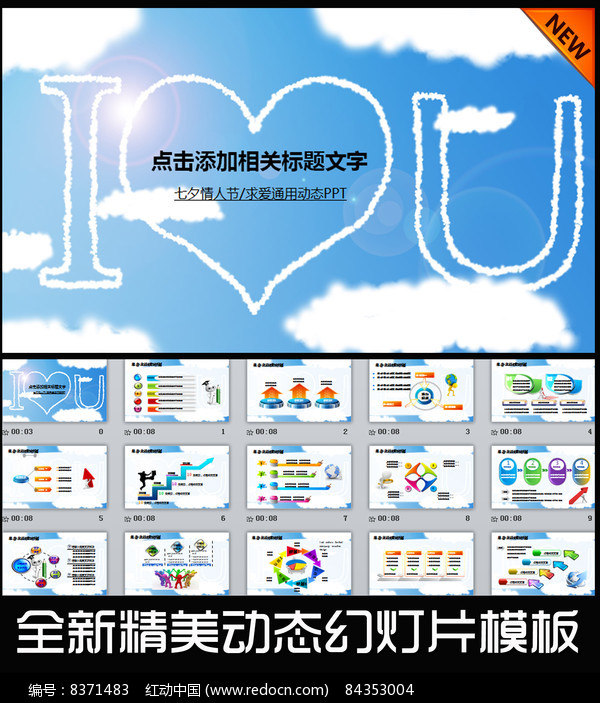 爱你七夕情人节ppt模板pptx素材下载 编号8371483 红动网