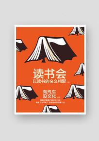 我要读书海报设计psd分层