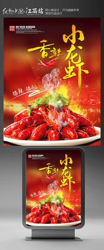 香辣小龙虾创意海报设计