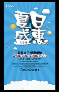 夏日盛惠夏季促销海报