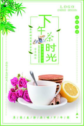 下午茶时尚海报设计