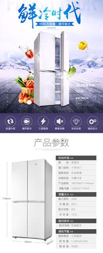 新品冰箱详情模板 PSD