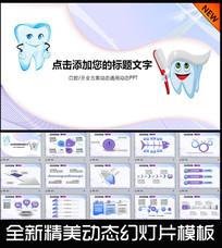 牙齿护理健康牙科医生PPT