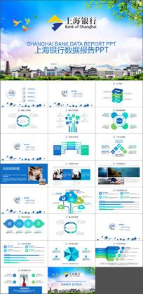 银行数据报告PPT模板
