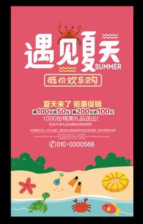 遇见夏天商场促销海报