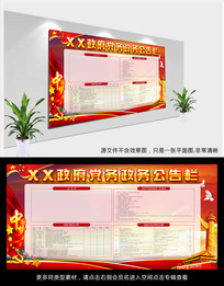 政府党务政务公告栏设计