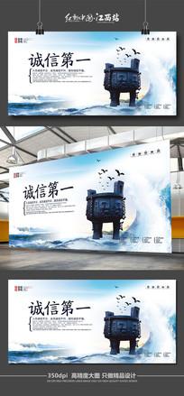 中国风企业文化展板之诚信第一