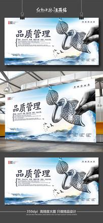 中国风企业文化展板之品质管理