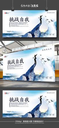 中国风企业文化展板之挑战自我