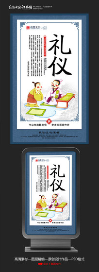 中国风校园文化展板之礼仪